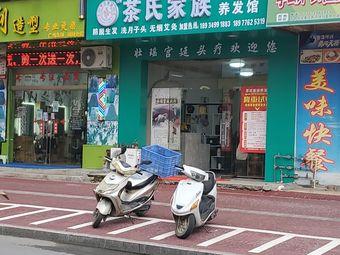 茶氏家族养发馆