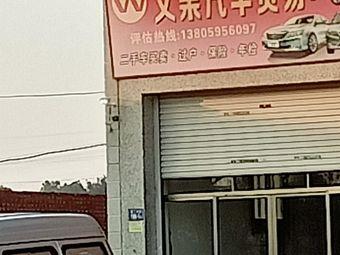 文集汽车贸易