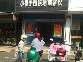 小棋手围棋培训学校(百步桥路店)