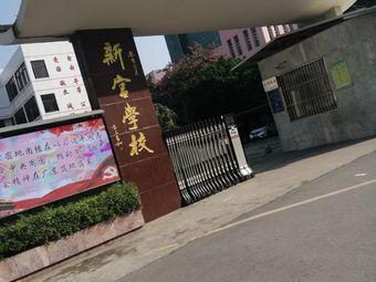 汕头市潮阳区新宫学校