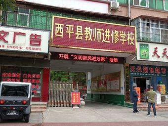 西平县教师进修学校