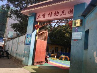 土官村幼儿园