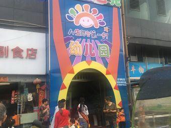 卡酷七色光国际艺术幼儿园