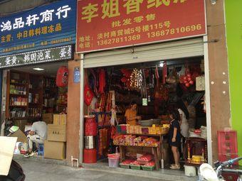 李姐香纸店
