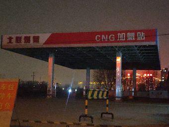 北联燃气CNG加气站