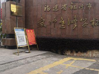 福建省福清市教师进修学校-东南门