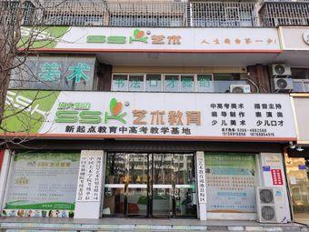 SSK艺术教育(渑池县校区)