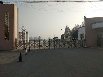 江蘇省馬埧高級中學