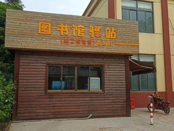 图书馆驿站(晨阳分馆)