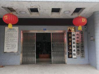 南部县文化馆