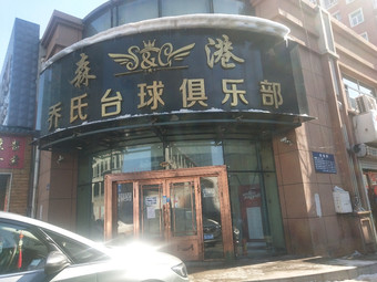 森港乔氏台球俱乐部