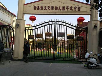 许昌市文化街幼儿园(平定分园)