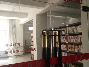 南平市工人文化宫职工书屋