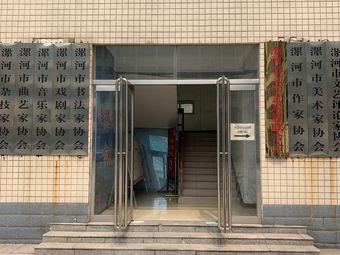漯河市文学艺术界联合会