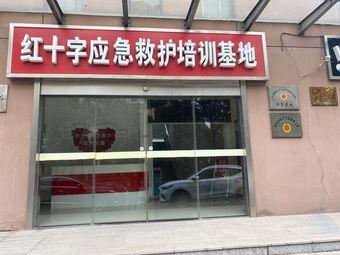 红十字应急救护培训基地