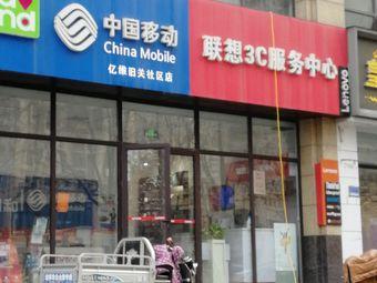 联想3C服务中心(兖州店)