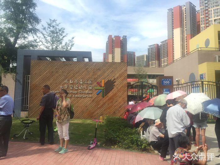 光华实验幼儿园-门头照图片-温江区亲子-大众点评网