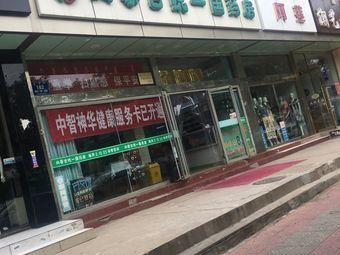 内蒙古统一国药房(和平路店)