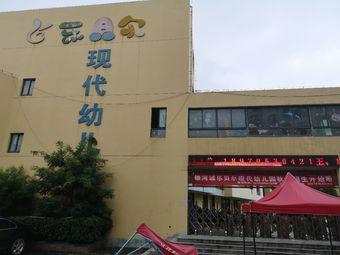 乐贝尔现代幼儿园