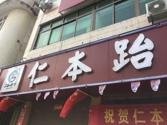 仁本跆拳道(金乡道场)