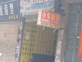 晋江驾校直招点