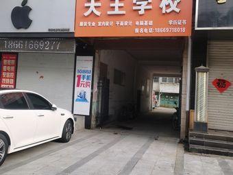 天王职业技术学校报名处