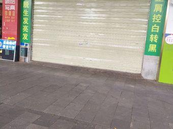孙振中药养发堂(蒙自总店)