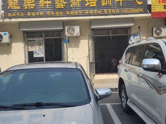 龙乐轩培训中心