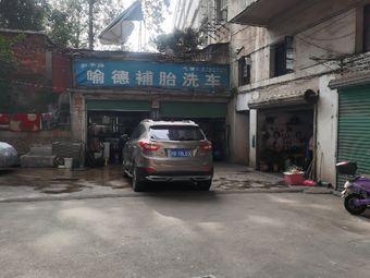 和平路喻德補胎洗车