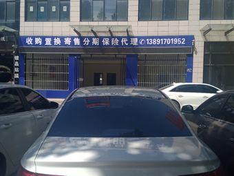 鑫辉精品二手车
