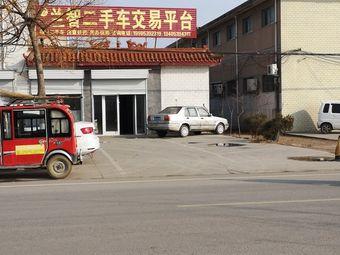 兰智二手车交易平台