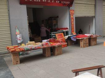刘家纸货铺