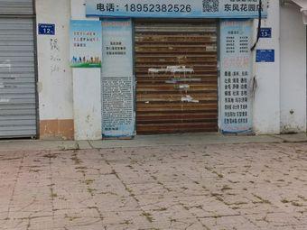 宠心堡宠物美容培训学校(东风花园店)