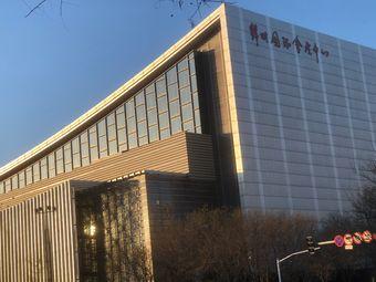 锦州国际会展中心多功能体育馆