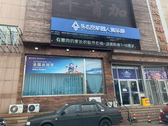 外太空机器人俱乐部(荣成校区)