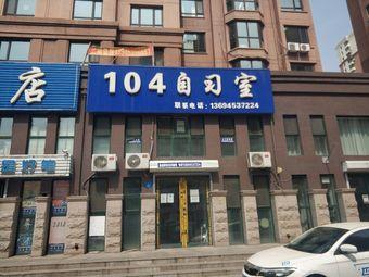 104自习室