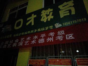 中国超级少年口才教育