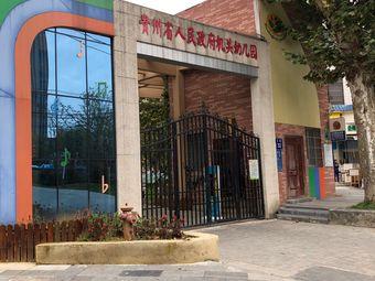 贵州省人民政府机关幼儿园