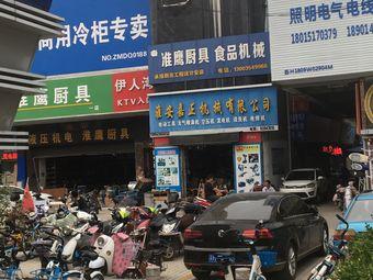 嘉正机械有限公司(淮海北路店)