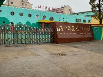 海门区蓓蕾幼儿园