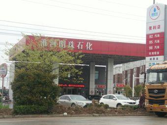淮河明珠石化
