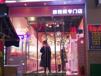 PINK HOUSE娃娃机专门店
