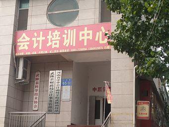 河南省中华会计函授学校(武陟函授站)