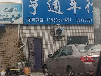 亨通车行(深圳路店)