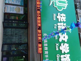 华语文学馆(开平分校)