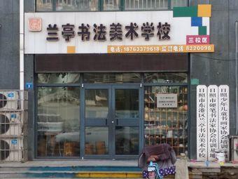 兰亭书法美术学校(三校区店)