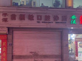 平潭翁福敏口腔诊所