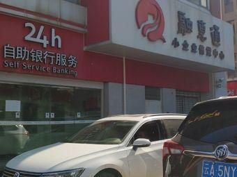 融惠通小企业信贷中心