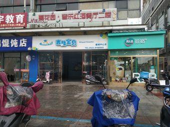 吉纽宝贝(德城中心店)