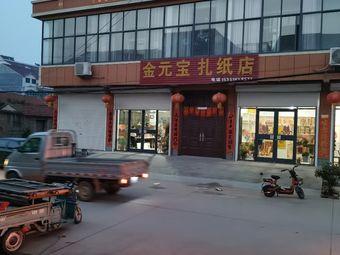 金元宝扎纸店